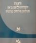 הרצאות הקתדרה על שם בראון לתולדות היהודים בגרמניה